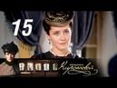 Тайны госпожи Кирсановой Дама в фиолетовой шляпке 15 серия 2018 История детектив @Русские сериалы