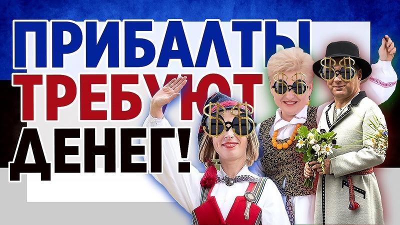 Прибалты требуют денег Прибалтика на грани катастрофы Оккупация Прибалтики Советским Союзом