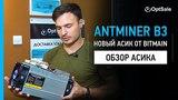 Antminer B3. Краткий обзор нового асика от Bitmain. Майнит BYTOM