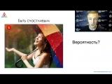 Как выбраться из замкнутого круга проблем - прямой эфир с Андреем Антоненко и Сергеем Прокофьевым