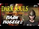 Dark Souls - Prepare to Die Edit - ПЛАН ПОБЕГА 2 Стрим Прохождение 4 Первый взгляд Обзор игры