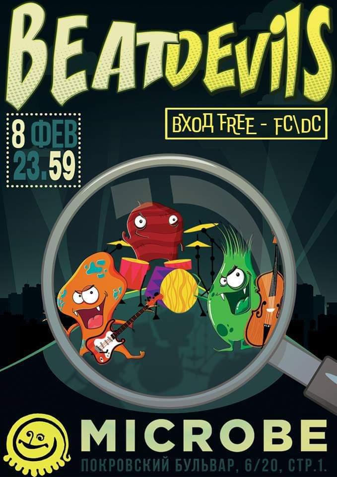 08.02 Beat Devils в баре Microbe!