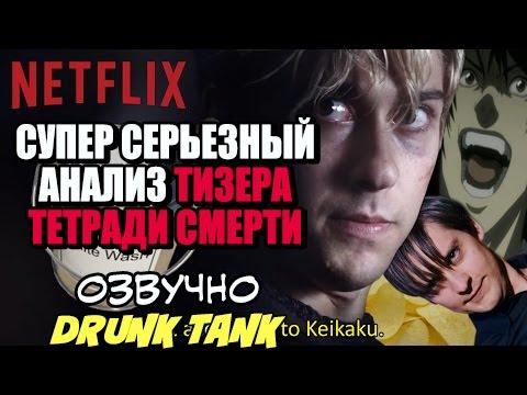 Супер Серьёзный Анализ Тизера Тетради Смерти (русская озвучка)