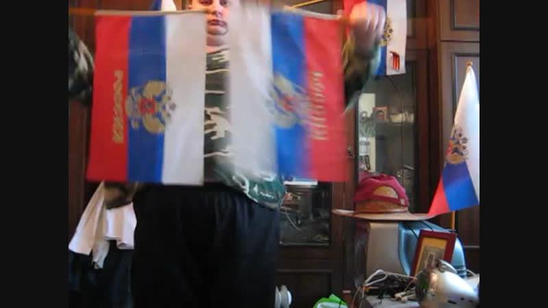 Я Астахов Сергий патриот страны нашей России!