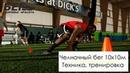 Челночный бег 10х10 метров Техника выполнения тренировка