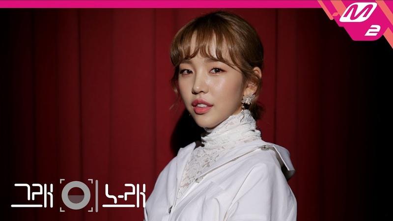 [그래 이 노래] 백아연(Baek A Yeon) - 마음아 미안해(Sorry To Myself)