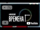 Олег Конников - Времена Г Премьера клипа, 2019