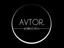 AVTOR. известен
