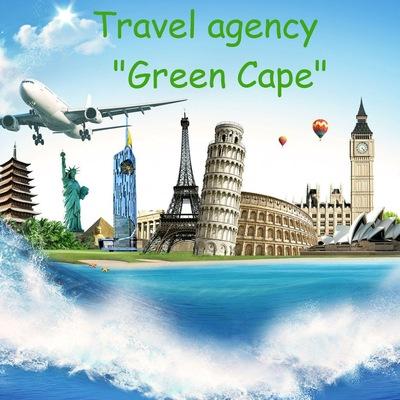 Зелёный Мыс