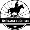 Конный спорт   Пробеги   Байкал