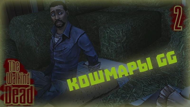 The Walking Dead Кошмары GG
