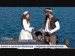Эпизод из 1 серии СМС. Анна и султан Махмуд - первое знакомство