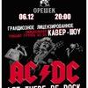 06.12 AC/DC OFFICIAL COVER SHOW