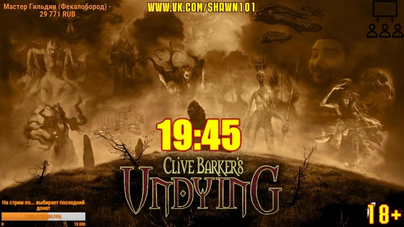18 Шон играет в Clive Barker's Undying PC 2001