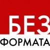 Новости Архангельска BezFormata.Ru