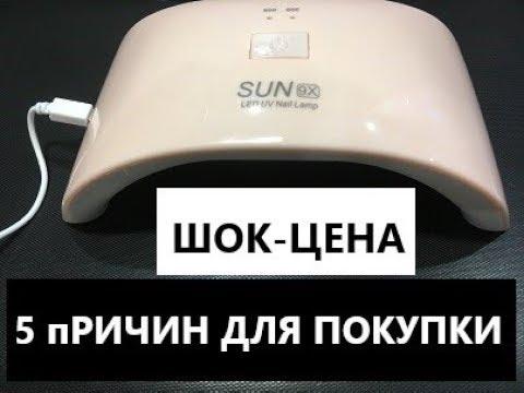 СУШИЛКА-ЛАМПА ДЛЯ НОГТЕВОГО ГЕЛЯ-ЛАКА