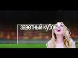 Lian Ross - Davai Davai feat. 2 Eivissa (Football Theme 2018) Official Lyrics Video.mp4