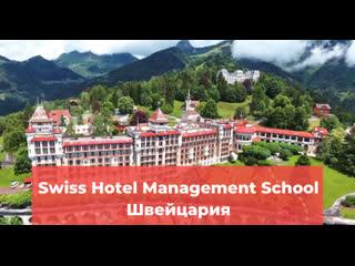 Швейцарская школа гостиничного менеджмента, swiss hotel management school, швейцария