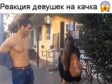 Пояс Ems-trainer - реакция девушек на качк