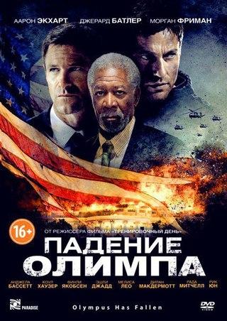 Падение Олимпа (2013)