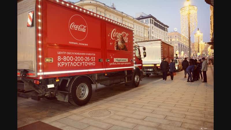 Рождественский караван Coca-cola - 2019
