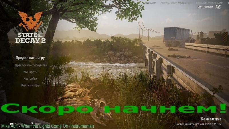 State of Decay 2 [RU] [PC] Очередная дичь от майков! )