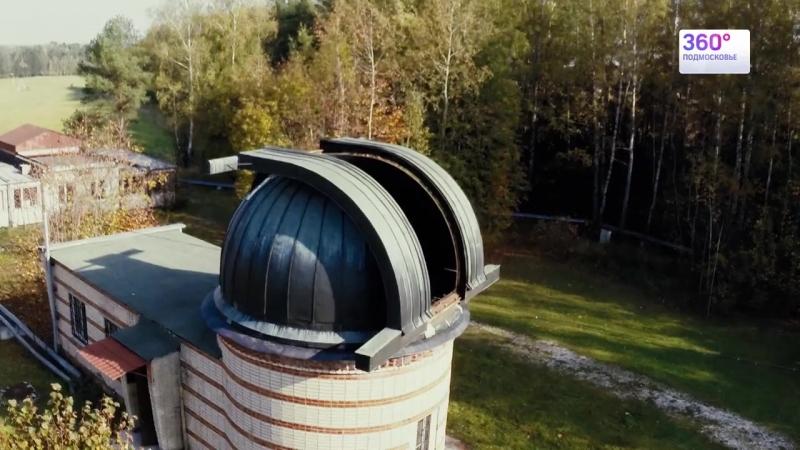 Обсерватория в Звенигороде