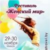 """Фестиваль """"Женский мир"""" 29-30 ноября 2014"""