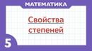 5 Свойства степеней Математика 5 класс
