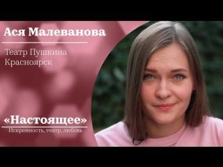 ПРОЕКТ НАСТОЯЩЕЕ. Искренность, театр, любовь. Ася Малеванова