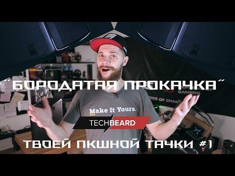 Бородатая Прокачка Выпуск №1 полная версия части о моддинге Corsair 600T (3D Model Free)