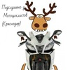 Подслушано у Мотоциклистов (Краснодар и край)