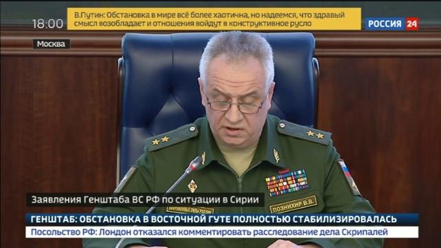 Новости на Россия 24 • Генштаб России назвал организаторов