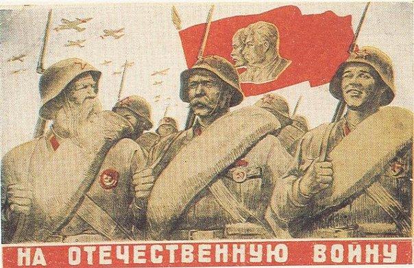 Советский военный плакат: «На Отечественную войну».
