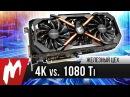 GTX 1080 Ti против 4K — Железный цех - Игромания