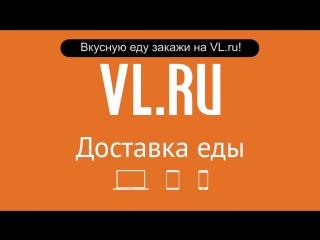 vl.ru/eda