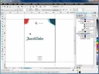 CorelDRAW X5 для начинающих. Работа с шаблонами Урок № 10