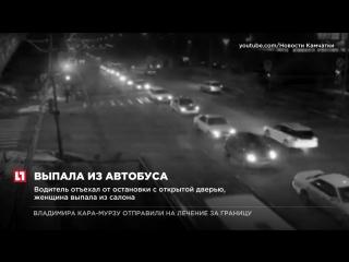 В Петропавловске-Камчатском автобус тащил по дороге выпавшую пассажирку почти два километра
