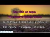 Диана Гурцкая Без Тебя Караоке версия Full HD