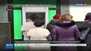 Новости на Россия 24 • Правительство Украины национализирует Приватбанк