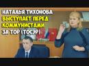 Выступление Главы Асбеста Натальи Тихоновой За ТОР ТОСЭР