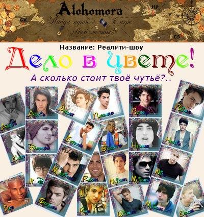 Новая мини-игра на ФРИ «Алохомора»