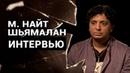 Режиссер М Найт Шьямалан о комиксах Стекле и работе с Джексоном Уиллисом и Макэвоем