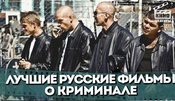 Лучшие русские криминальные фильмы последних лет!