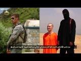 18+ | Казнь американского журналиста боевиками ИГИЛ (полное видео) 21.08.2014