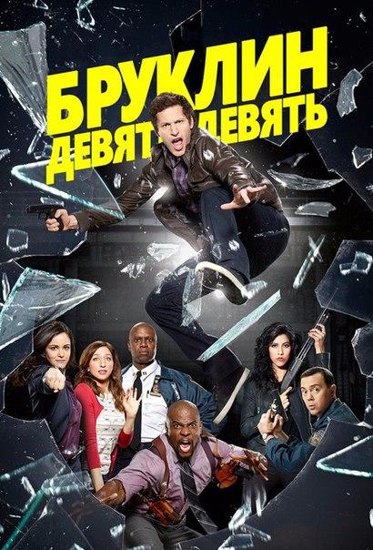 Бpуклин 9-9 (2016) 4 сезон  серии 1 - 3