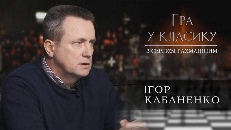 Ігор Кабаненко, колишній заступник міністра оборони, у програмі Гра у класику