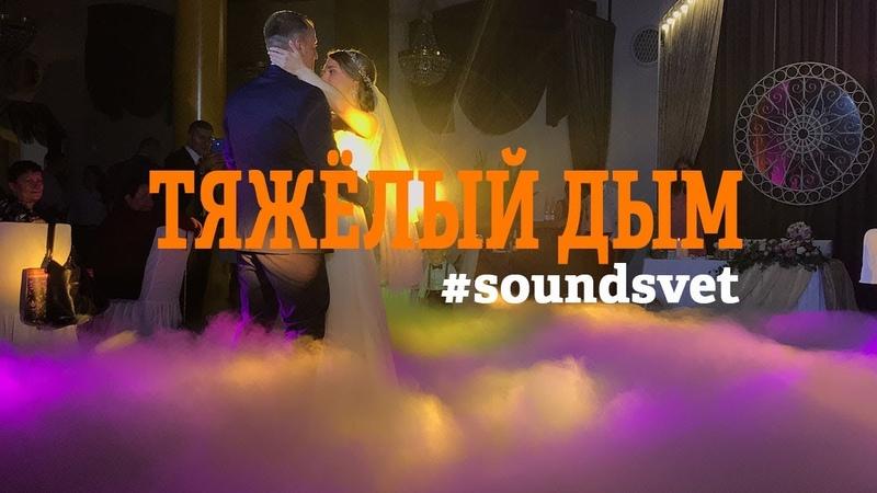 Тяжёлый дым | Свадебный танец | Певческая башня