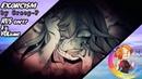 【Creep-P】 Exorcism (RUS Cover)【VOLume】