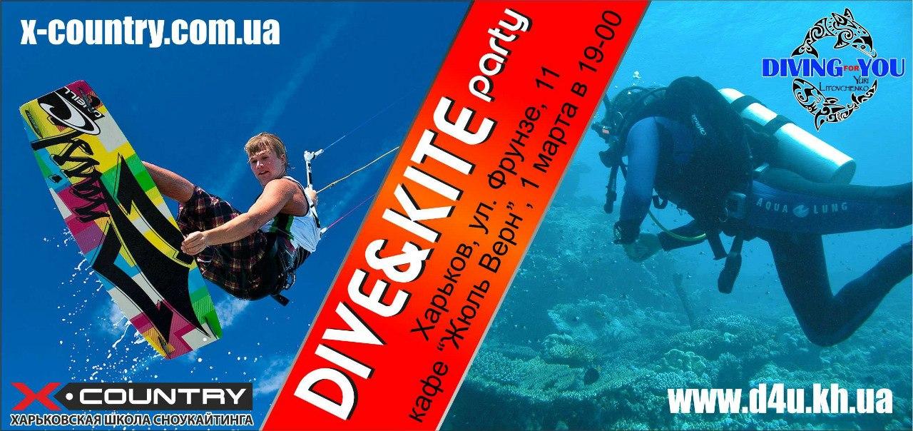 kite dive party Kharkov